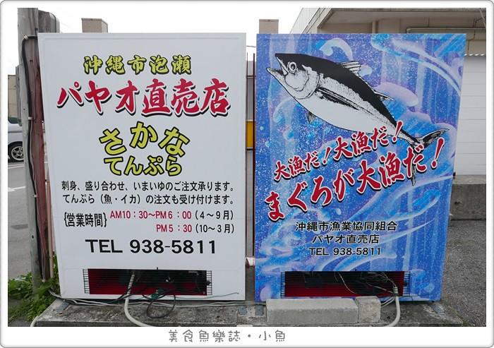 【日本沖繩】泡瀨漁港焗烤龍蝦超值定食/生魚片/沖繩必吃美食