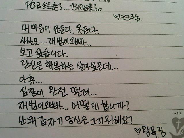 Displaying (20) Gallery Images For Korean Handwriting...