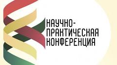 Научно-практическая конференция «Твердовские чтения»