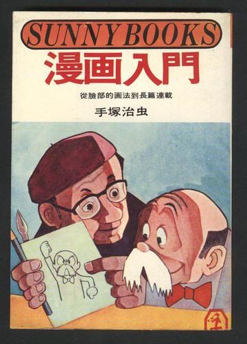 091227(2) - 長篇專訪18禁大手漫畫家「月野定規」,大小隱私一次公開