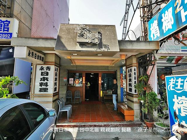 永青日本料理 台中北區 親親戲院 餐廳 7