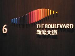 Macau : 澳門 : 28 Oct 2009