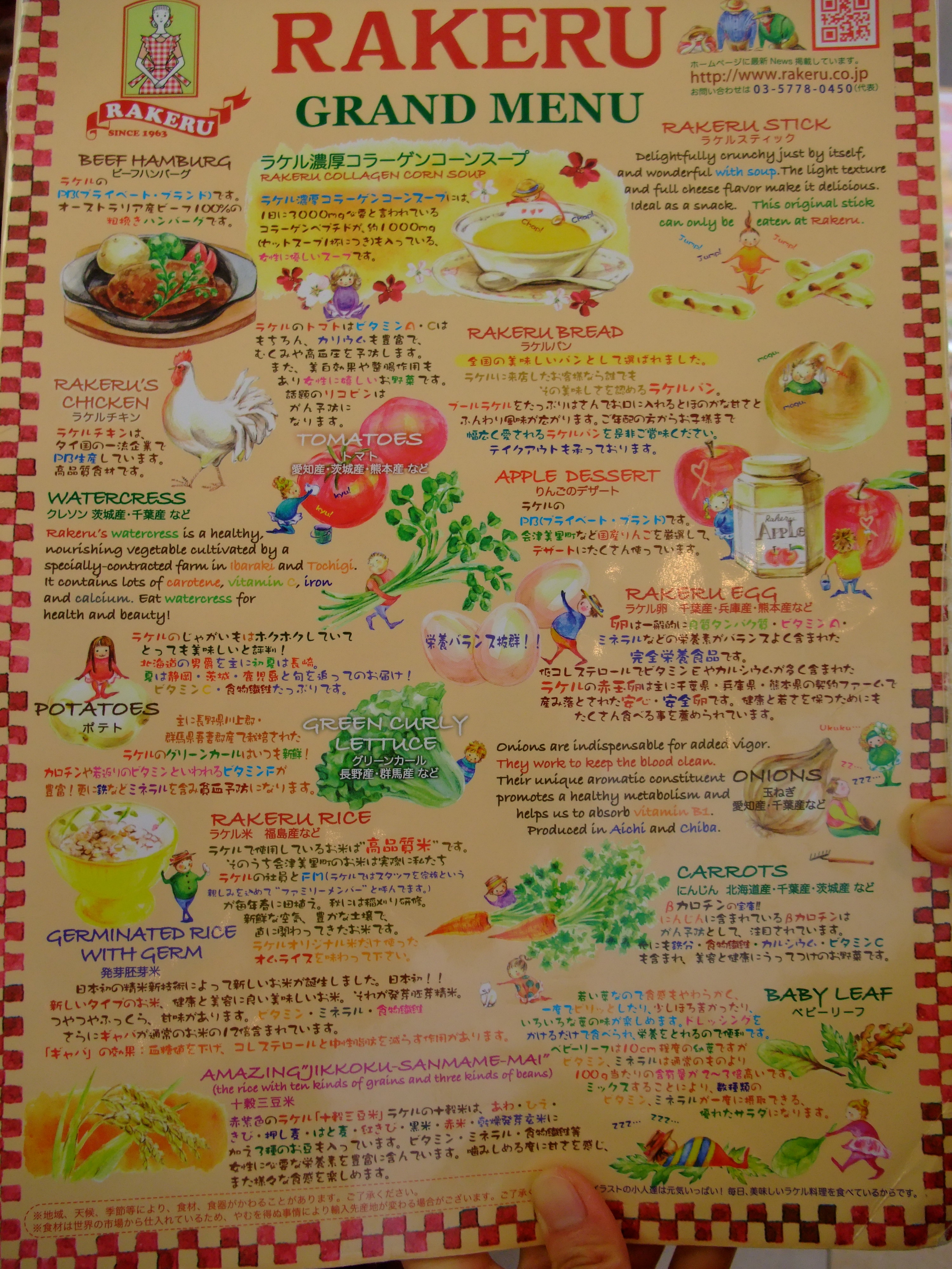 RAKERU in ららぽーと横浜