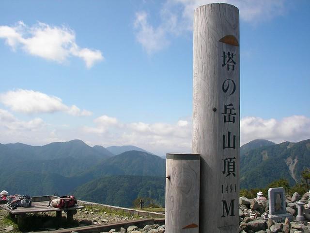 塔ノ岳の山頂(丹沢) Mt.Tonodake Trekking(Tanzawa)