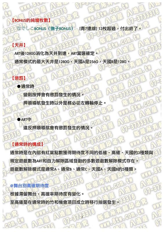 S0164紅葉武士 中文版攻略 _Page_03