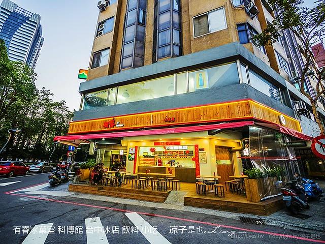 有春冰菓室 科博館 台中冰店 飲料 小吃 34