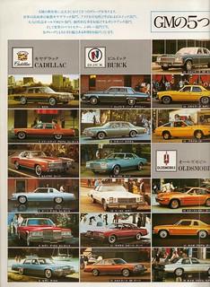 1977 General Motors Japan brochure.