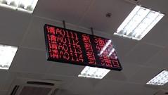 中國建設銀行 平湖支航