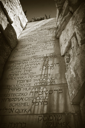 Yad Vashem - The Valley of Communities
