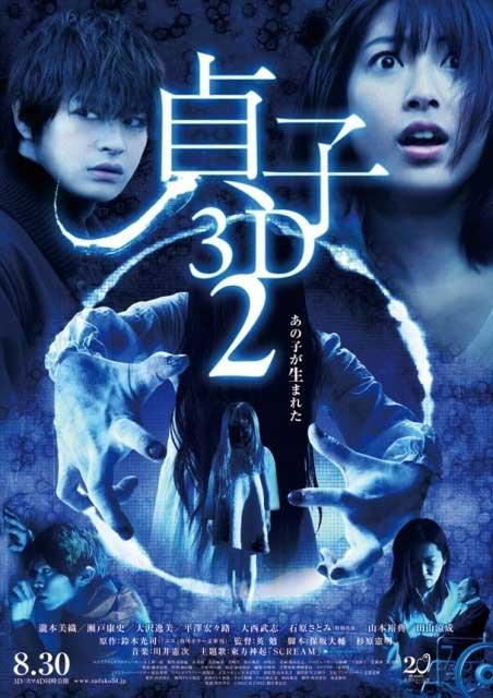 Lời Nguyền Quỷ Ám 2 - Sadako 2...