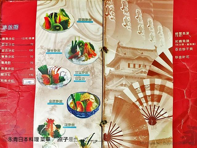 永青日本料理 菜單 1