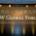 GW Global Forum, Hong Kong, Celebration Dinner, Nov. 14, 2009