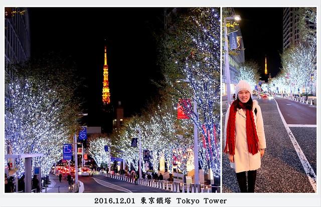 2016.12.01 東京鐵塔 Tokyo Tower