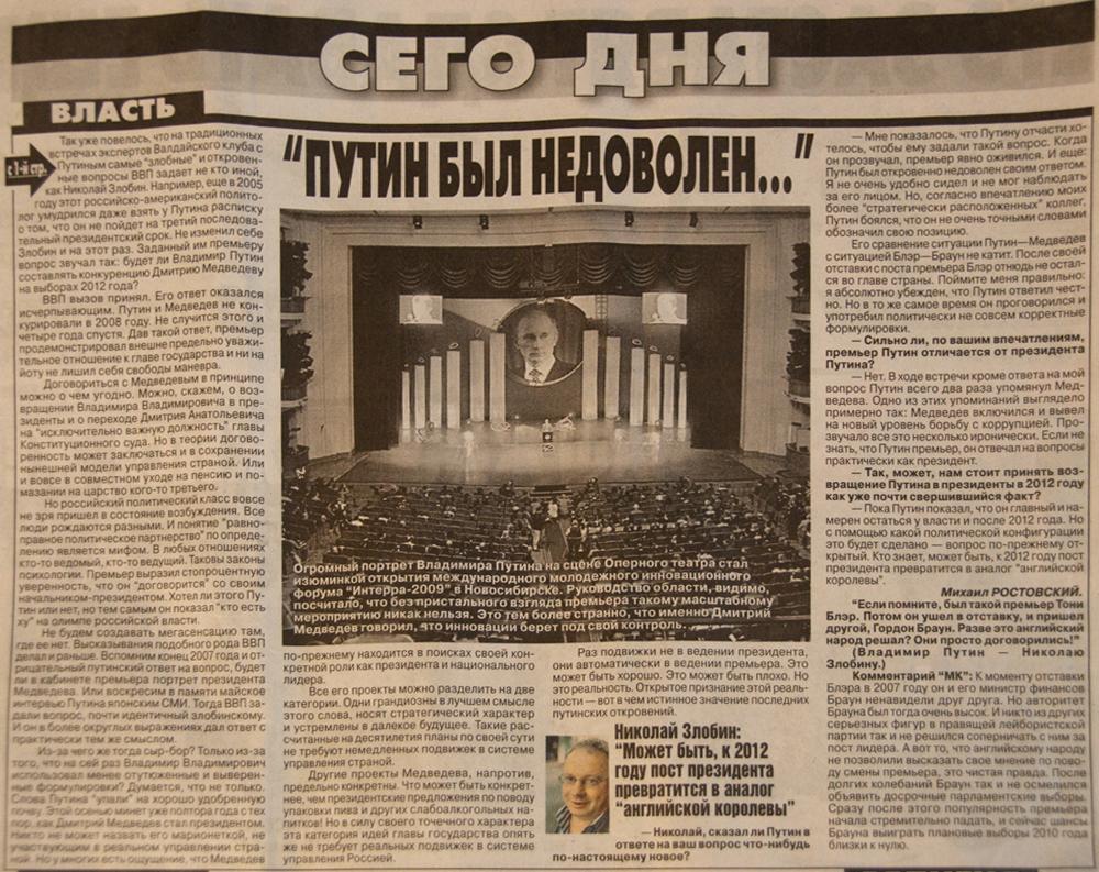 Moskovsky Komsomolets // Московский Комсомолец