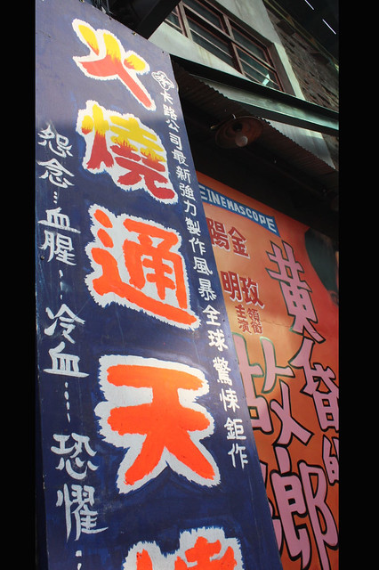 Photo:怨念 血腥 冷血 恐懼 By Effie.Y.