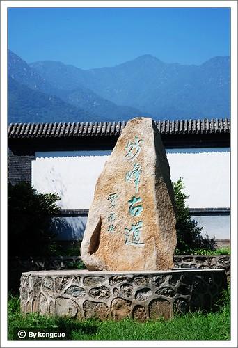 阳台山妙峰古道石碑