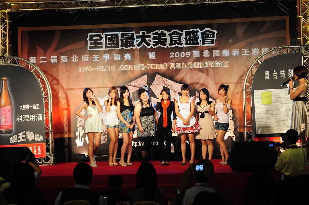 第二屆台北廚王爭霸賽之廚王辣妹