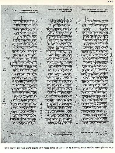 Aleppo Codex - Genesis