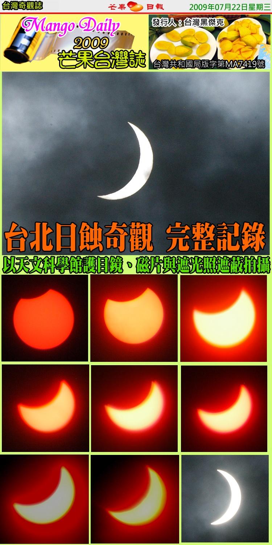 090722芒果台灣誌--台灣奇觀誌--台北市日偏蝕,完整記錄