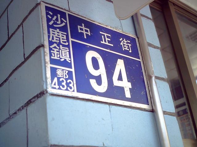 沙鹿火车站门牌