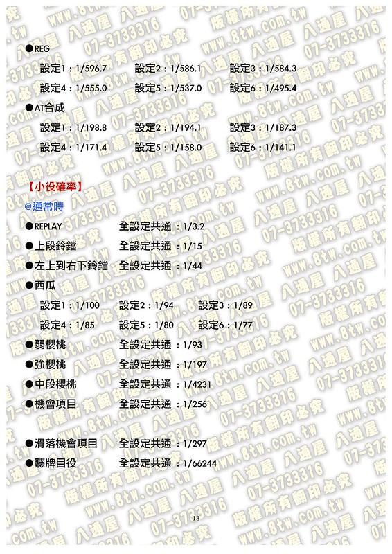 S0193輪迴的拉格朗日 中文版攻略_Page_14