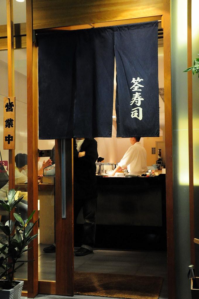 筌壽司-門口