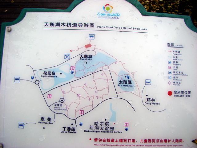 0910太阳岛公园 太阳瀑 (黑龙江哈尔滨旅游)-1 |  –
