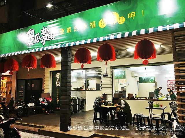 傻瓜麵 台中 中友百貨 新地址 3