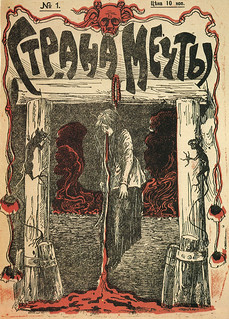 Strana Mechty (Land of Dreams) No1, 1906