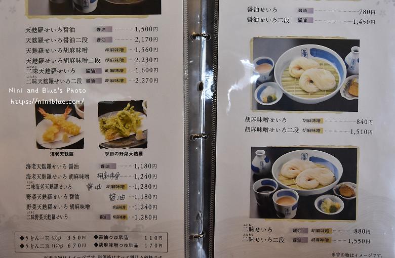 日本秋田佐藤養助稻庭烏龍麵菜單menu價位10