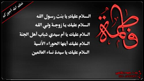 عظم الله اجوركم باستشهاد مولاتنا الزهراء عليها السلام 4154608825_4961b1e673