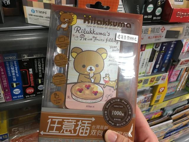 任意插雙向行動電源,建議售價是999@松山車站
