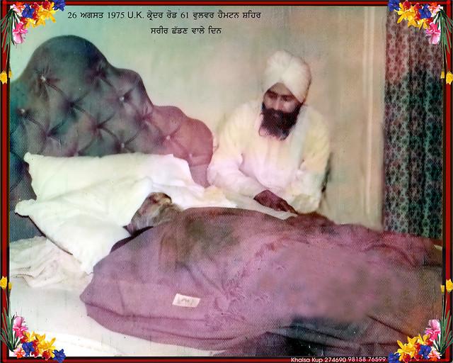 Sant Isher Singh Ji (Rara Sahib)