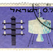 Israel Postage Stamp: Telecommunication