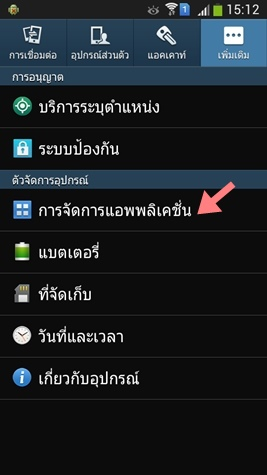 Android Samsung Setting
