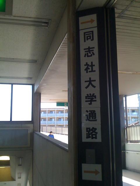 興戸駅の専用通学路