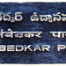 Small photo of Ambedkar Park Sign