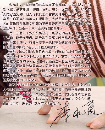 华夏地理-2007年第1期-卷首语-李永适