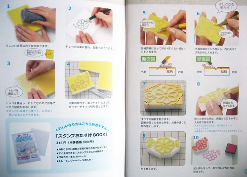 little japanese booklet-stamp designs for carving