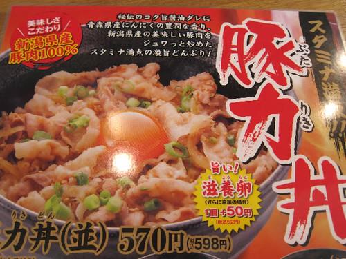 さんぽう亭 豚力丼を食す!