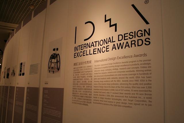 美国工业设计优秀奖