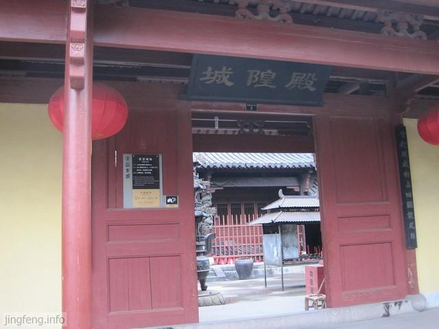 安昌古镇 城隍庙