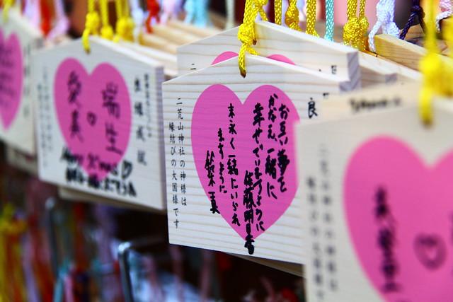 Nikko 日光-二荒山神社