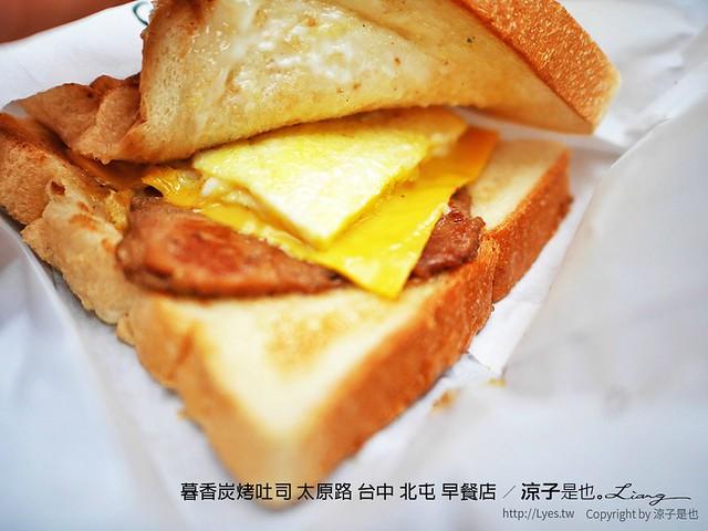 暮香炭烤吐司 太原路 台中 北屯 早餐店 8