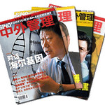 COVERS of Sino Foreign Management Magazine