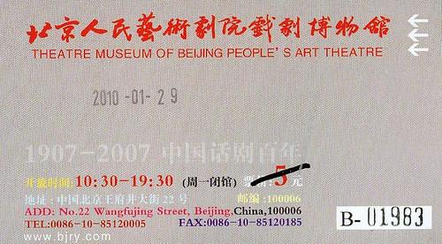 中国人民艺术剧院戏剧博物馆