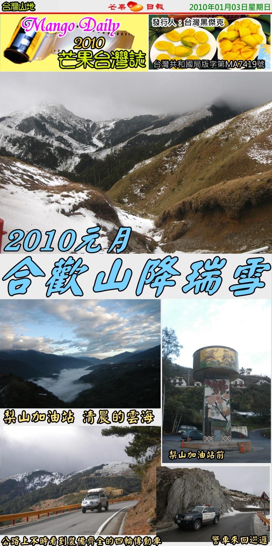 100103芒果台灣誌--台灣山地誌--合歡山降雪01