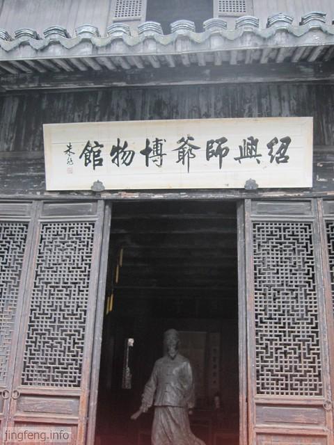 安昌古镇 师爷馆 (12)