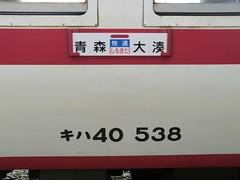 Rapid Shimokita (kiha 40)