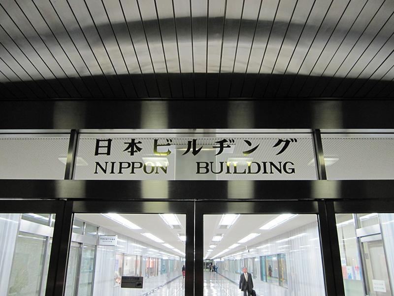 Nippon Building